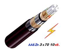 Кабель высоковольтный ААБ2л 3х70мм 10кВ.