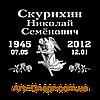 Акриловая табличка на памятник, крест  180Х240 мм, фото 2