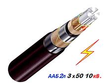 Кабель высоковольтный ААБ2л 3х50мм 10кВ.