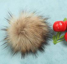 Помпон штучне хутро єнота 11 см