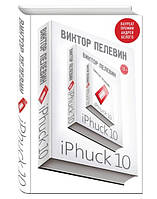IPhuck 10. Виктор Пелевин (Твёрдый)