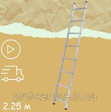 Лестница алюминиевая  на 8 ступеней односекционная приставная