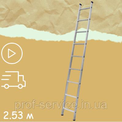Лестница алюминиевая приставная на 9 ступеней