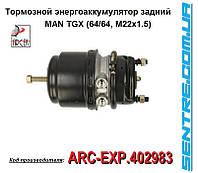 Энергоаккумулятор MAN TGX 81504106935, K007677, BS8426, BS8403 Тип 20/24 (диск., M22, 64/64) Турция