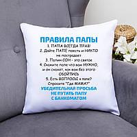 """Подушка з принтом """"Правила папи"""""""