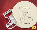 Новорічна 3D формочка різдвяний носок | Новорічна вирубка | Вирубка для печива новорічна, фото 3