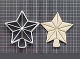 Новогодняя 3D формочка звезда верхушка елки | Новогодняя вырубка | Вырубка для печенья новогодняя, фото 2