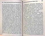 Православне Богослов'я. Нарис містичного богослов'я Східної Церкви. Догматичне богослов'я. Ст. Лоський, фото 6