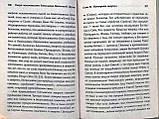 Православне Богослов'я. Нарис містичного богослов'я Східної Церкви. Догматичне богослов'я. Ст. Лоський, фото 5