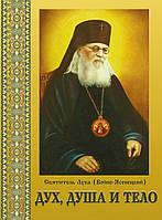 Дух,душа и тело (Святитель Лука Войно-Ясенецкий)