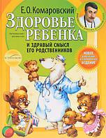Здоровье ребенка и здравый смысл его родственников - Евгений Комаровский (978-966-2065-17-6)