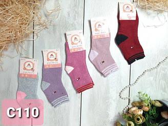 """Дитячі термо шкарпетки від 21 до 36 """"Алія"""" C110"""