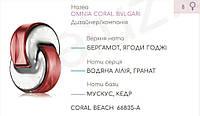 Парфюмерный концентрат (0.5 кг) CORAL BEACH (аналог BVLGARI-OMNIA CORAL BVLGARI )
