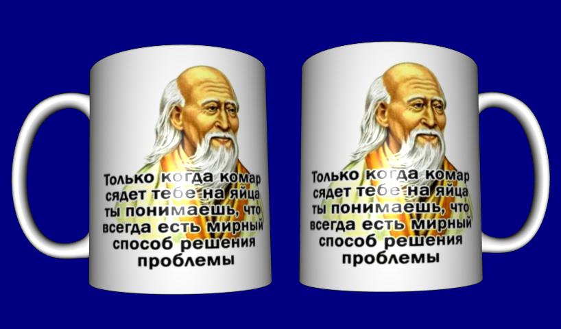 """Кружка / чашка """"Мирный способ решения проблемы..."""""""
