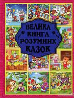 Велика книга розумних казок