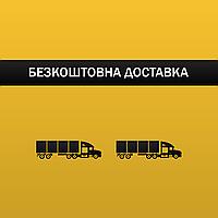 Безкоштовне доставлення замовленнь