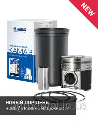 Комплект Камаз 740 Кострома, фото 2