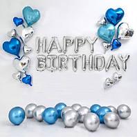 Набор воздушных шаров на День Рождения Happy Birthday 1038