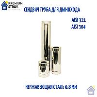 Труба дымоходная двустенная из нержавеющей стали 0.5 м. d100/160 мм. 0,8 / 1 мм.