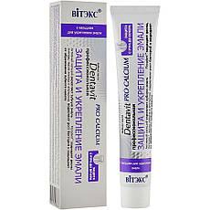 Витэкс - Dentavit PRO Calcium Зубная паста проф. защита и укрепление эмали 85г, фото 2