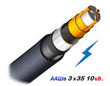 Кабель высоковольтный ААШв 3х35мм 10кВ.