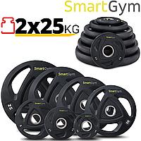 Набор дисков олимпийских для штанги SmartGym 2x25 кг