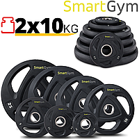 Набор дисков олимпийских для штанги SmartGym 2x10 кг