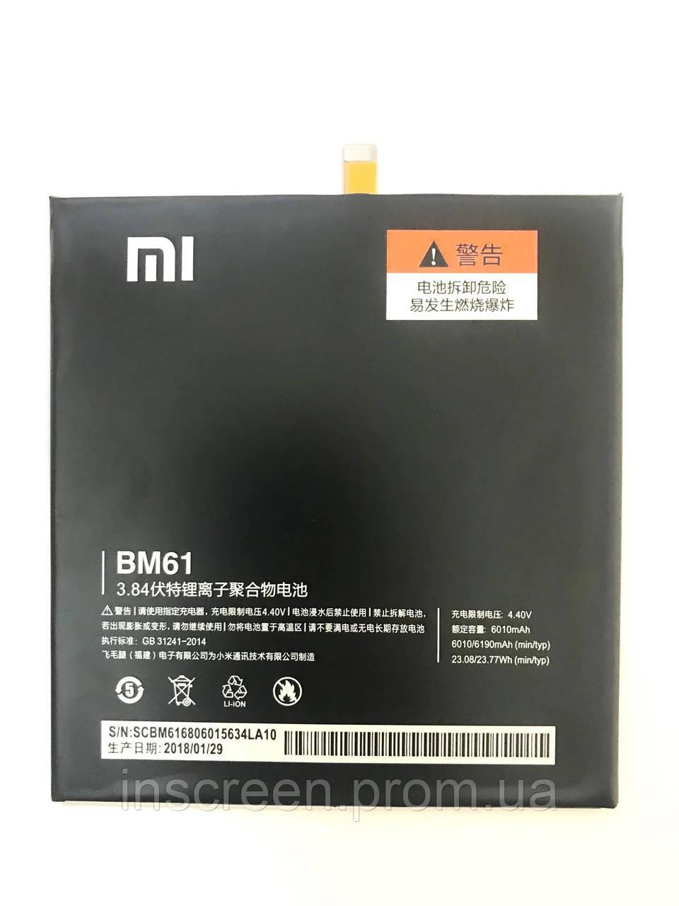 Акумулятор Xiaomi BM61 для Xiaomi Mi Pad 2 6010mAh
