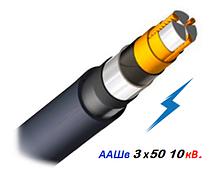 Кабель высоковольтный ААШв 3х50мм 10кВ.
