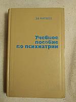 Учебное пособие по психиатрии В.Ф. Матвеев