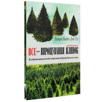 """Книга: """"Все про вирощування різдвяних ялинок"""", фото 2"""