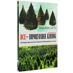 """Книга: """"Все про вирощування різдвяних ялинок"""""""