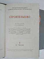 Энциклопедия современной техники. Строительство в 3 томах(комплект)