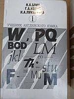Учебник английского языка в 2 томах. Н.А.Бонк