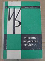Учебник польского языка. Stanislaw Karolak, Danuta Wasilewska