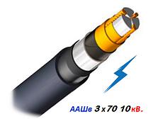 Кабель высоковольтный ААШв 3х70мм 10кВ.
