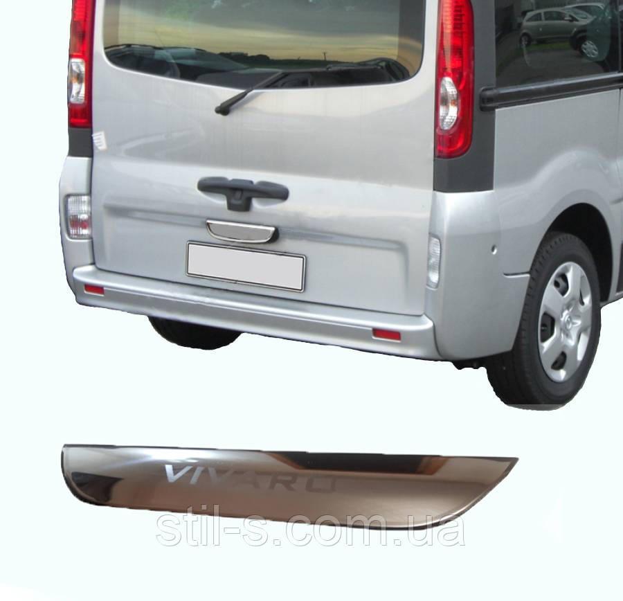 Накладкa на дверь багажника над номером OPEL VIVARO (2001-2013) 1 дверная модель, на ляду.
