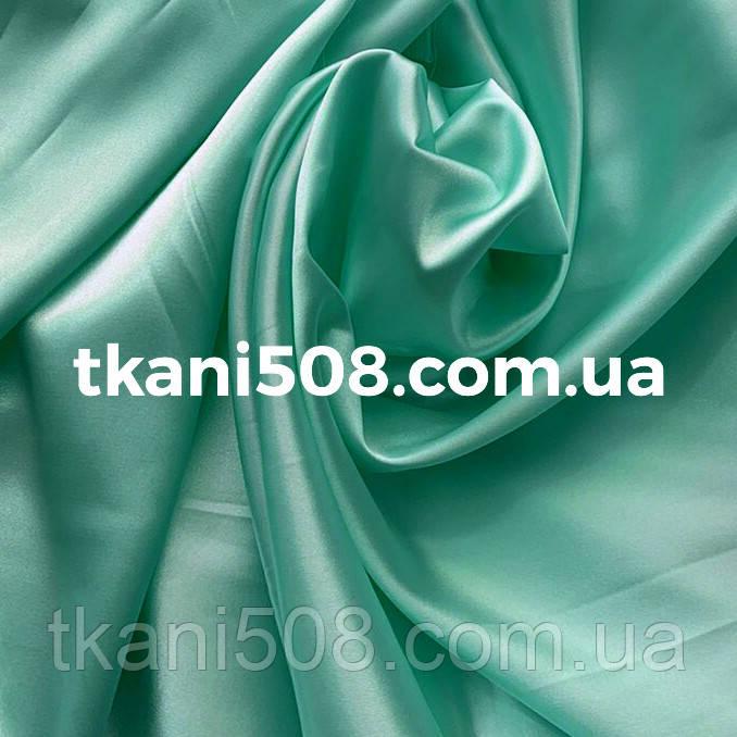 Ткань Атлас Мятный (15)