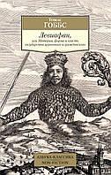 Книга Левиафан, или Материя. Автор - Томас Гоббс (Азбука)