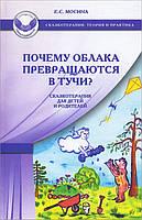 Почему облака превращаются в тучи? Сказкотерапия для детей и родителей - Екатерина Мосина (978-5-98563-400-6)