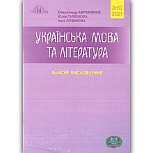 ЗНО 2021 Українська мова та література Власне висловлення Авт: Авраменко О. Вид: Грамота