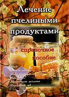 Лечение пчелиными продуктами. Справочное пособие.