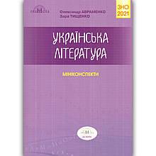 ЗНО 2021 Українська література Мініконспекти Авт: Авраменко О. Вид: Грамота