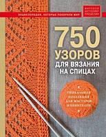 750 узоров для вязания на спицах. Уникальная коллекция .