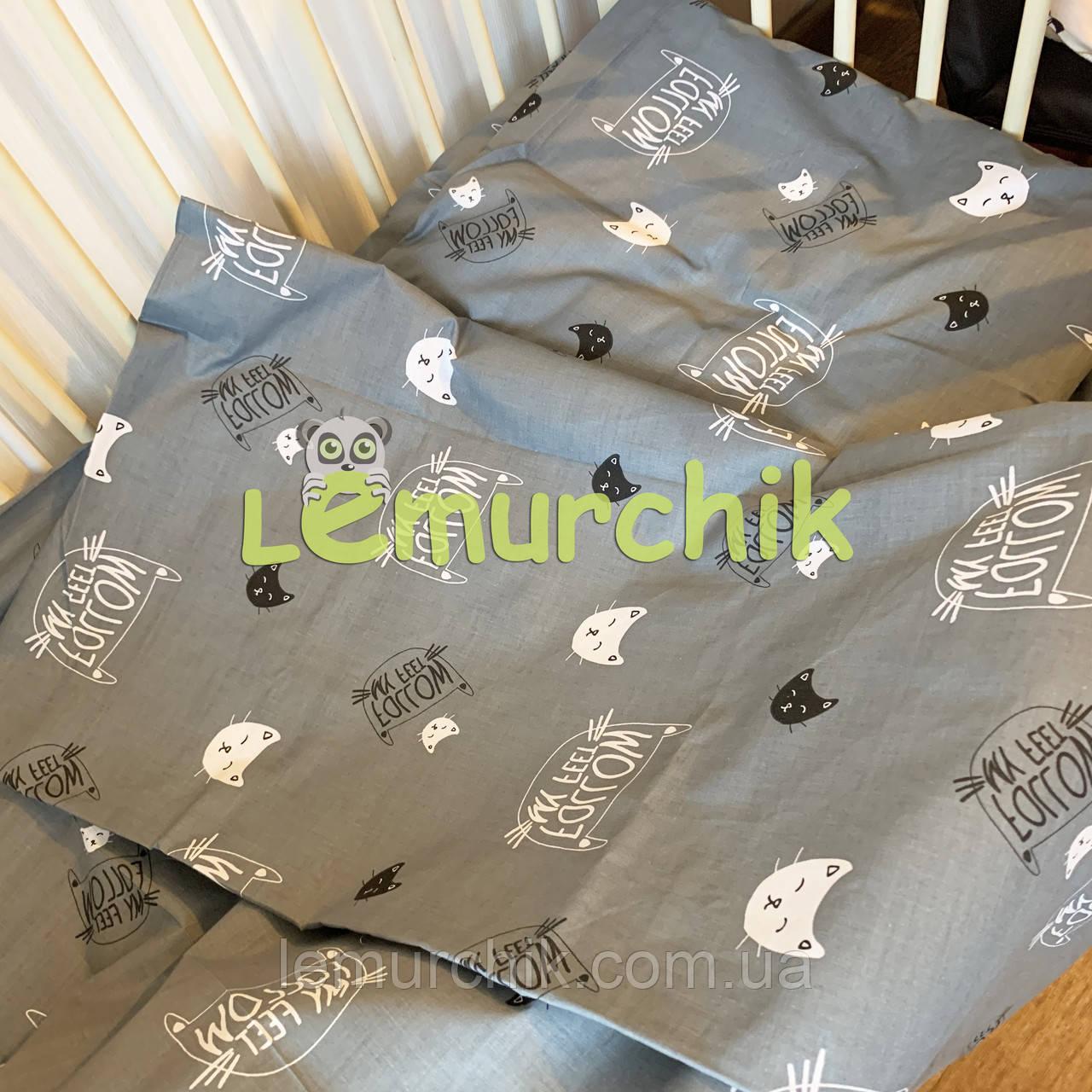 Постільний набір в дитячу ліжечко (3 предмета) Мордочки котиків, сіре