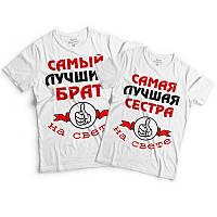 """Парні футболки з принтом """"найкращі брат і сестра"""" Push IT"""