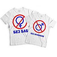 """Парные футболки с принтом """"Без Баб. Без мужиков"""" Push IT"""