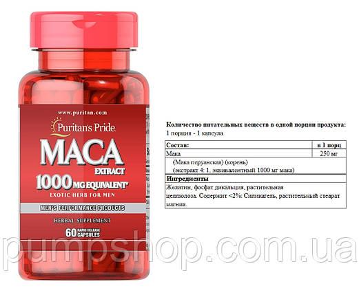 Для повышения тестостерона Puritans Pride MACA Extract 60 капс. (уценка), фото 2