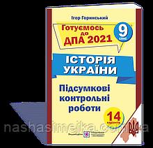 Історія України. Підсумкові атестаційні контрольні роботи. 9 клас. ДПА 2021 (ПіП)