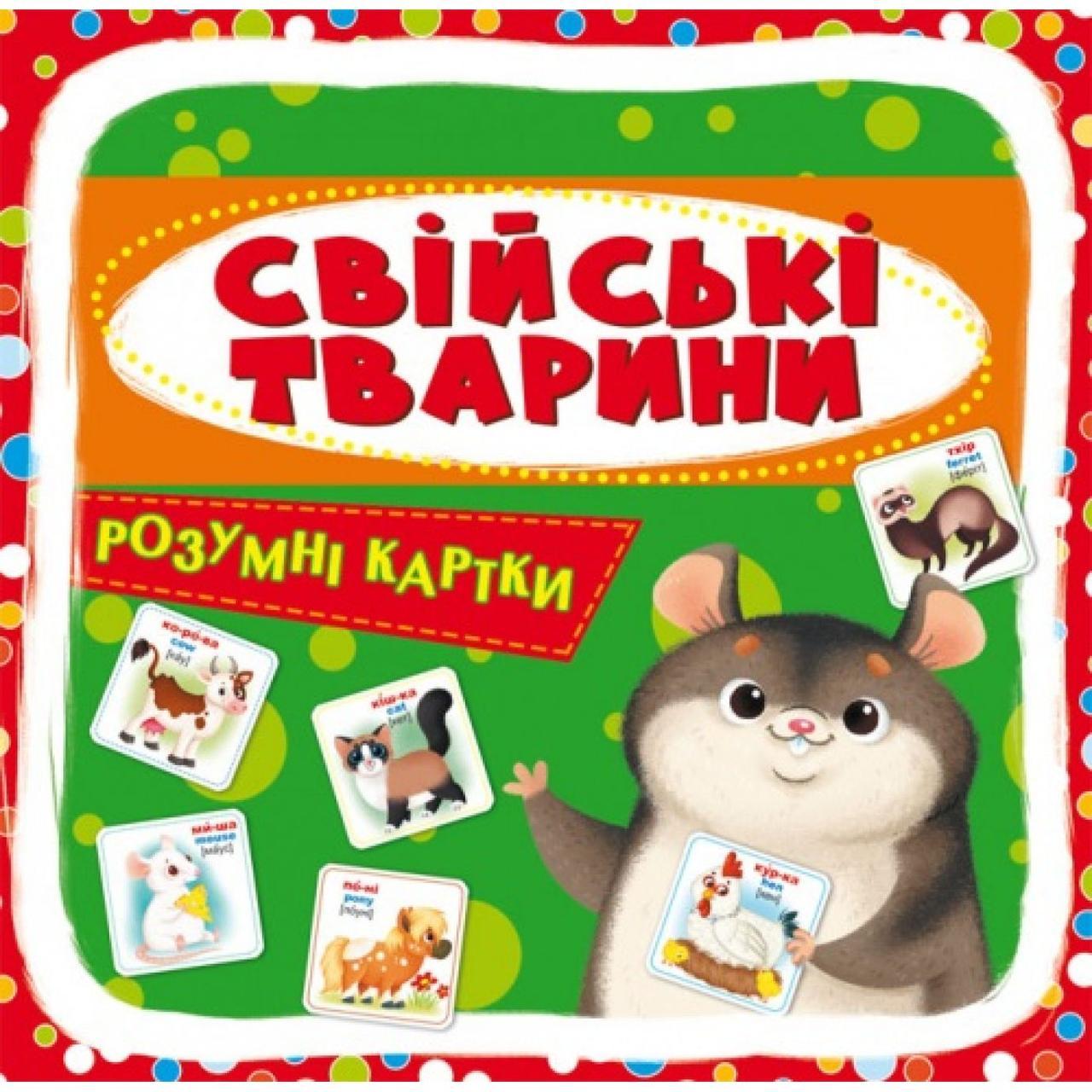 """Розумні картки В7 """"Розумні картки.Свійські тварини"""" 30 карток 5358/Бао"""